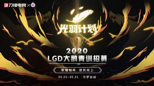 刀锋电竞联合LGD大鹅进行青训选拔,光羽计划得到认可!