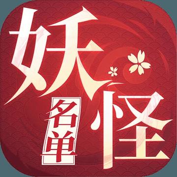 妖怪名单官方手游下载