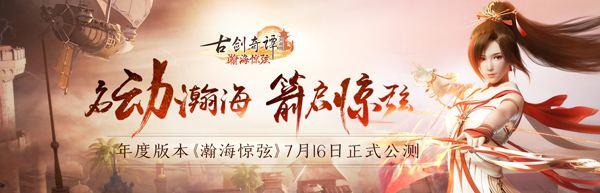 """《古剑奇谭OL》年度版本""""瀚海惊弦""""7月16日正式公测"""