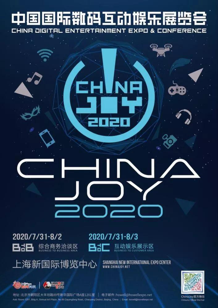 時不我待!2020ChinaJoyBTOB及同期會議證件購買優惠期倒計時開啟