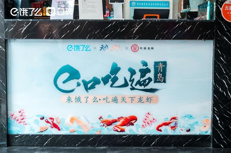 天下3×饿了么口碑,请你免费吃小龙虾!