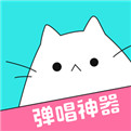 猫爪弹唱v0.1.0官方下载