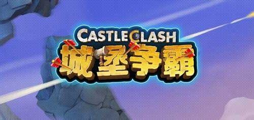 城堡爭霸安卓版下載