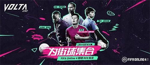 FIFA Online 4【街球公測開啟】06-30重磅版本更新公告
