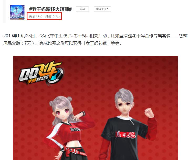QQ飞车联名款辣椒酱是如何生产出来的 腾讯老干妈案件疑点