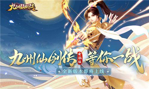 手机PC同屏竞技!《九州仙剑传》电脑版即将上线!