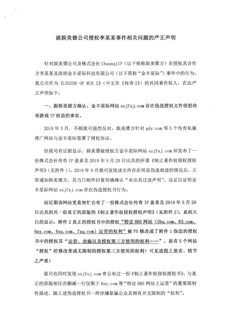 传奇著作权人亚拓士声明:李某某伪造授权非法牟利 娱美德应立即停止合作