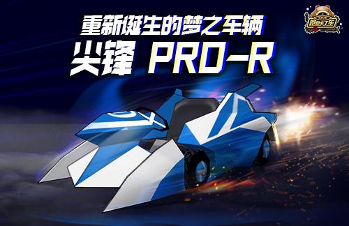 经典系列回归 《跑跑卡丁车》尖锋 PRO-R潮流登场