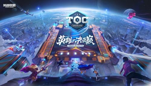 英雄云顶之弈公开赛7月3日报名开启