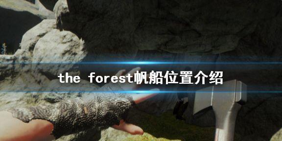 森林帆船在哪里 帆船位置介紹