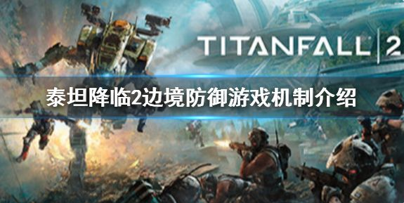 泰坦隕落2邊境防御怎么玩 邊境防御玩法介紹