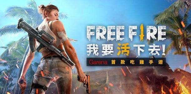 Free Fire安卓版下载
