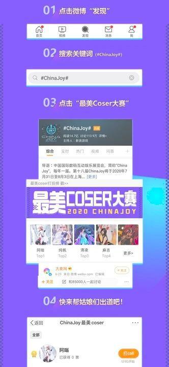 ChinaJoy最美Coser大赛,你投票大麦送出道!
