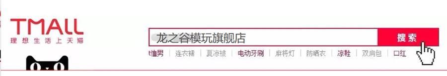 """""""龙之谷模玩旗舰店""""天猫开业  十周年庆典周边限量发售"""