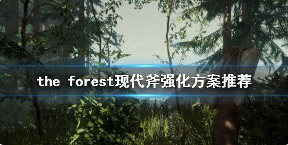 森林現代斧怎么樣 現代斧強化方案介紹