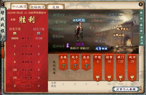 大话西游2帮战玩法重大革新!全新战勋系统上线