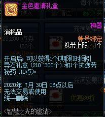 DNF七彩邀请礼盒性价比分析 是否值得购买