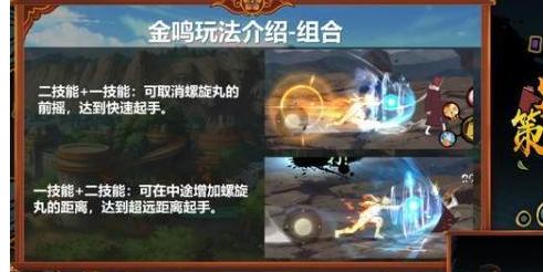 火影忍者手游金鳴技能介紹 火影忍者金色鳴人技能動畫一覽