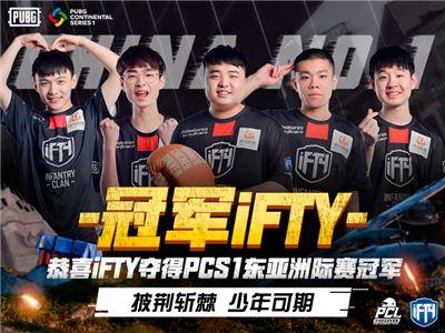 PCL賽區再次發力,iFTY戰隊斬獲PCS1東亞洲際賽冠軍