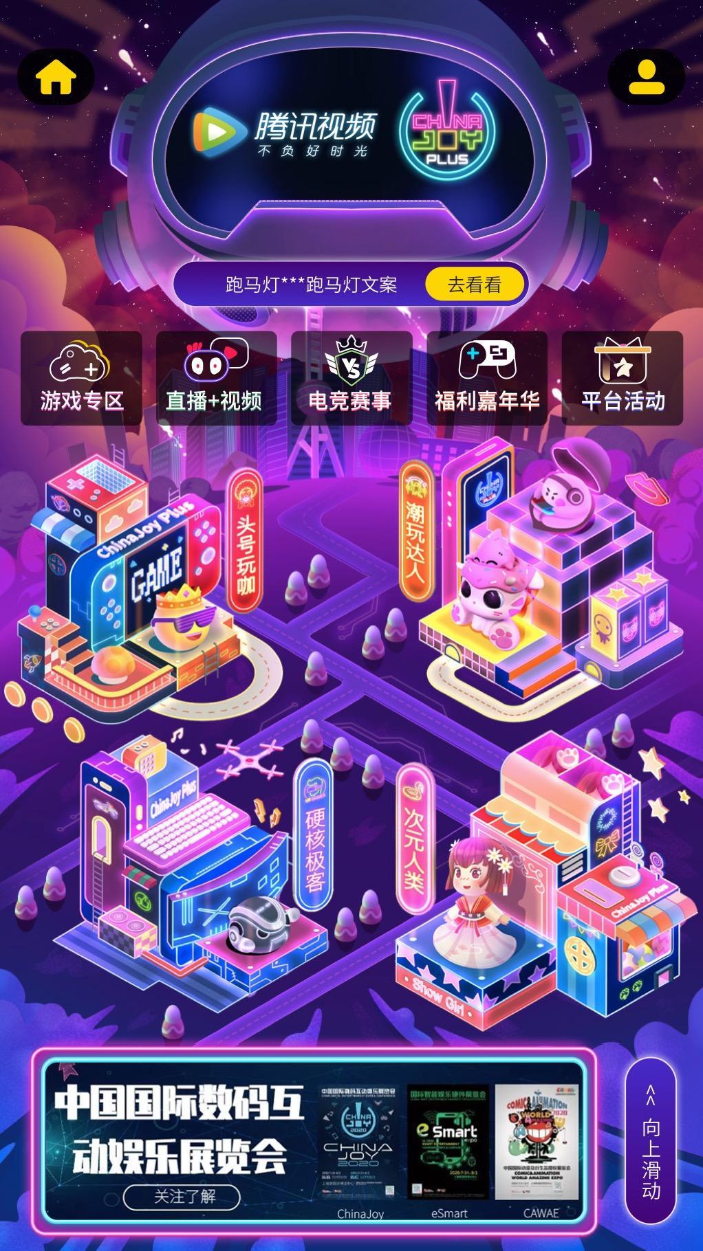 乘风破浪,强强联手!首届ChinaJoy Plus云展与腾讯视频达成重磅合作,迸发强劲品牌势能!