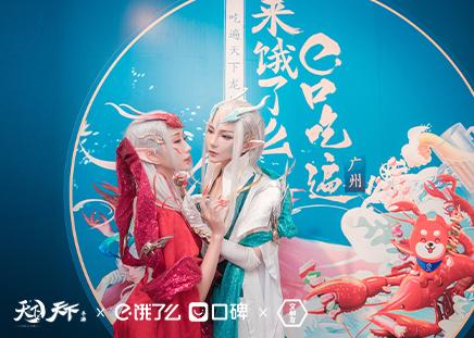 《天下3》系統提示:幽都魔君張凱楓邀您吃小龍蝦!少俠是否接受?