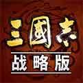三国志战略版iOS九游版