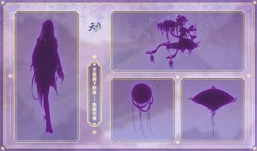 剑阁飘雨,魔君归来,《天下3》暑期资料片姑苏流风今日重磅上线!