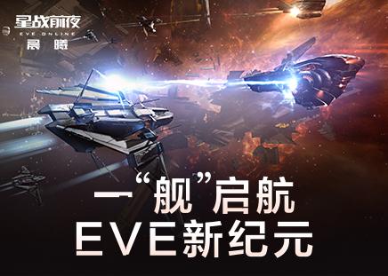 入侵戰激戰正酣 三神裔或將代表EVE新秩序?