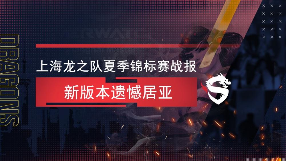 上海龙之队夏季锦标赛战报:新版本遗憾居亚