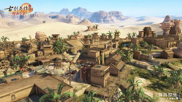《古剑奇谭OL》开放世界玩法,动态场景打造鲜活世界!