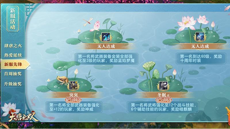 激斗卡级主题服  《大唐无双》享特别福利乐战盛夏狂欢季