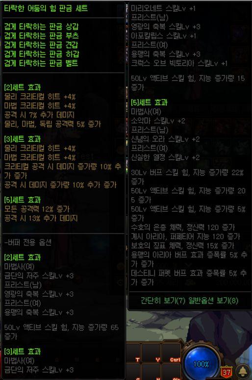 DNF韩服策划专访 谈圣职者三觉和UI改版