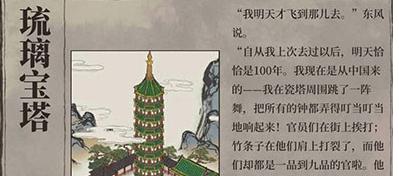 江南百景图琉璃宝塔有什么用 琉璃宝塔作用介绍