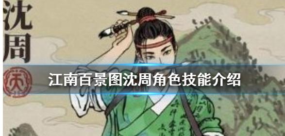 江南百景图沈周怎么获得 江南百景图沈周属性天赋介绍