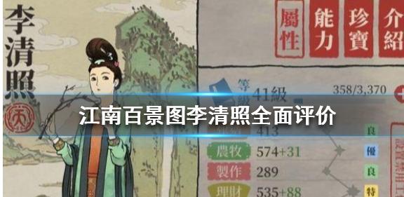 江南百景图李清照属性天赋介绍 李清照推荐法宝