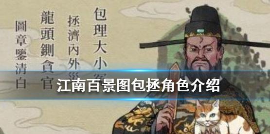 江南百景图包拯推荐法宝是什么 包拯属性天赋介绍