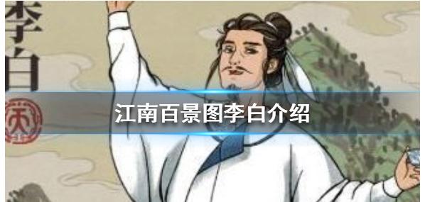 江南百景图李白怎么样 李白天赋推荐法宝介绍