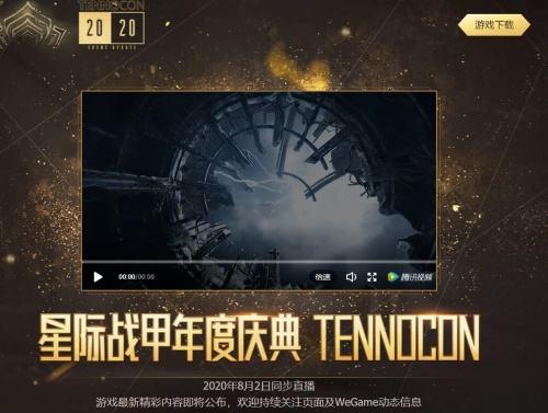 惊喜可期!《星际战甲》TennoCon 2020庆典活动将有重大消息公布