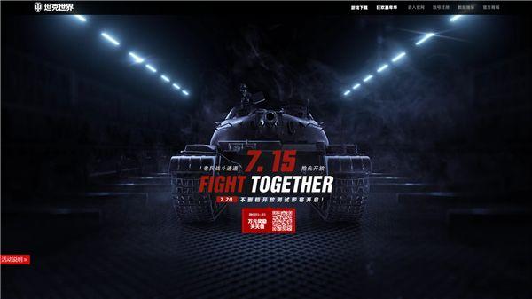 7.20不删档测试开启《坦克世界》最新宣传片震撼降临
