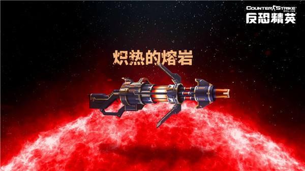 CSOL全新传奇手枪曝光 吞噬邪恶的黑洞