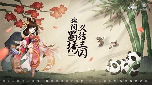 QQ三国传承蜀绣非遗之美,邀你共创三国记忆