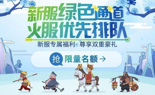 名成八阵图!梦幻西游浙江1区新服【八阵图】今日开启