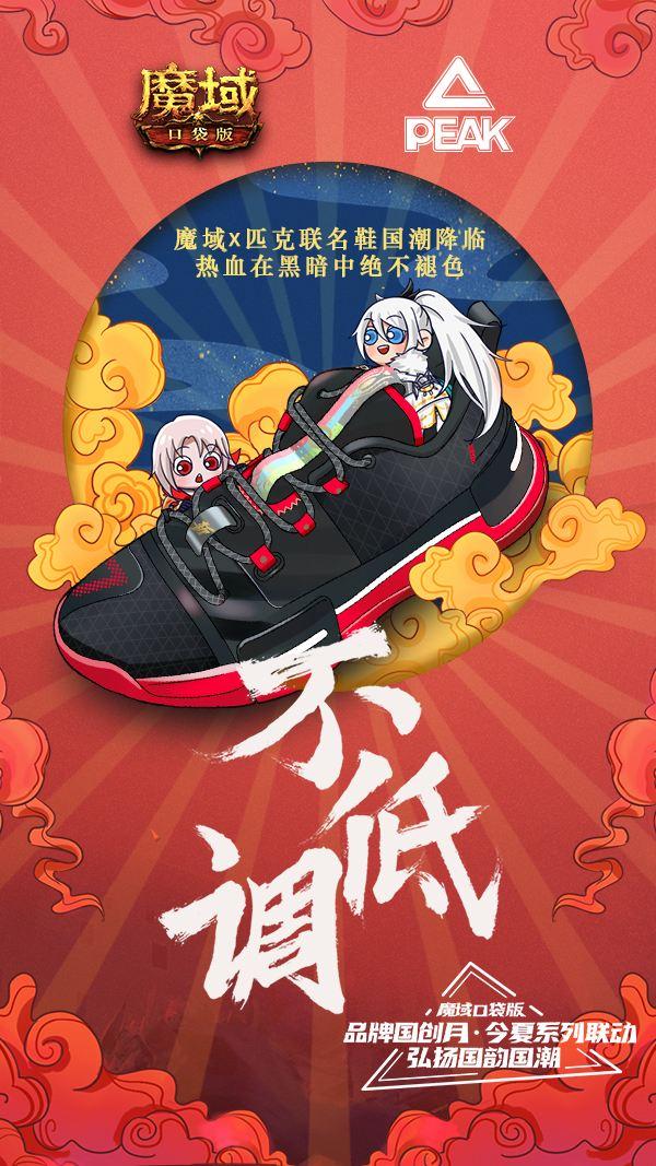 魔龙降临 域火正燃!魔域x匹克 态极闪现联名鞋今日发售!