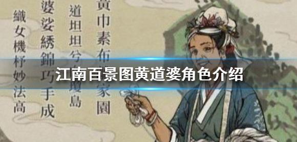 江南百景图黄道婆天赋介绍 黄道婆推荐法宝是什么