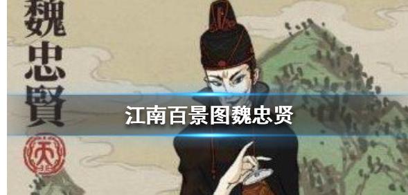 江南百景图魏忠贤天赋是什么 魏忠贤好用吗