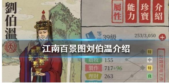 江南百景图刘伯温怎么样 刘伯温天赋介绍