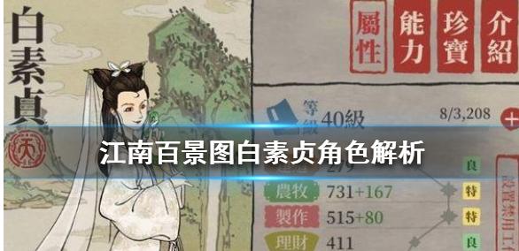 江南百景图白素贞怎么样 白素贞天赋推荐法宝介绍
