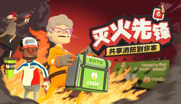 想玩这类灭火游戏吗?疯狂多人消防模拟游戏《灭火先锋》新增新玩法:先锋外卖