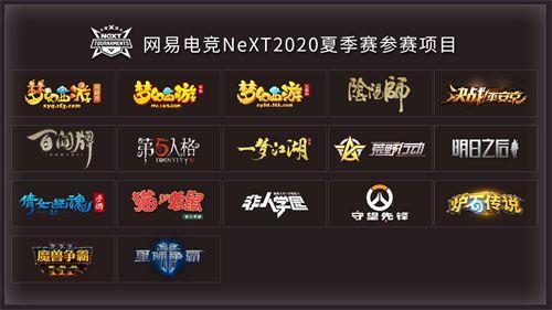 2020网易电竞NeXT夏季赛7月18日开战, 18个参赛项目阵容首发