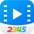 2345影视大全安卓客户端下载